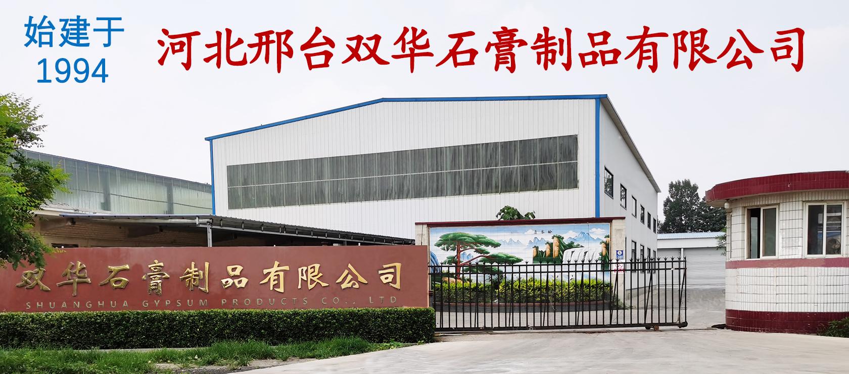 calcium sulfate (gypsum) factory