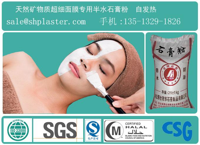工厂直销面膜化妆品用熟石膏粉-天然矿物质-发热