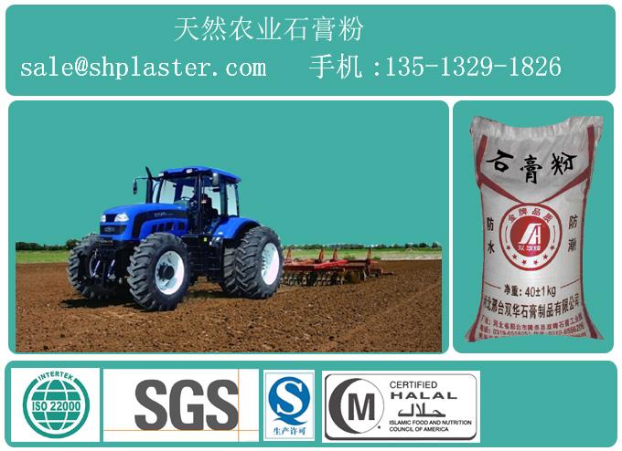农业石膏粉石膏肥料农业二水石膏粉