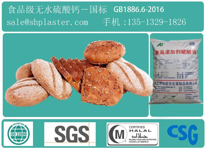 食品级无水硫酸钙-面包-烘焙