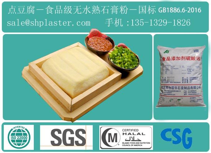 Tofu Coagulant Anhydrous