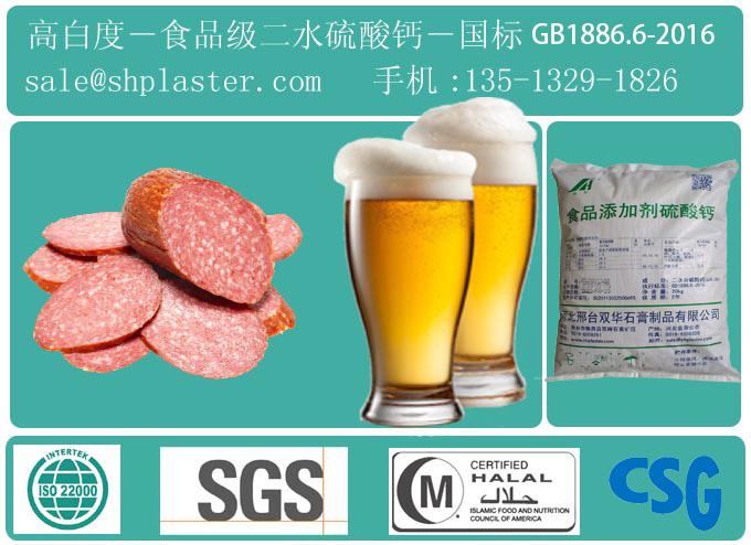食品用二水硫酸钙-肉制品