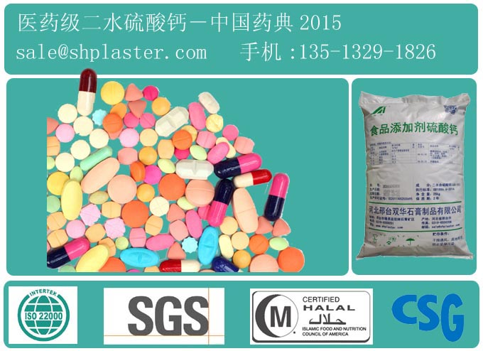 pharmaceutical grade dihydrate calcium sulfate EP8.0