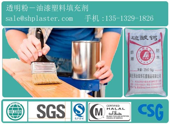 超细二水硫酸钙-透明粉