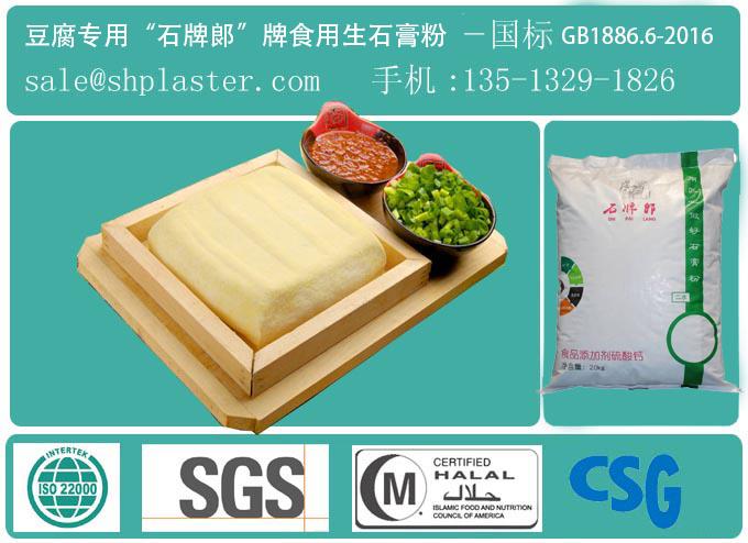 """豆腐专用""""石牌郎""""食用生石膏粉,点豆腐凝固剂"""